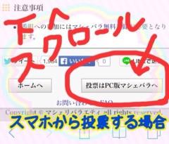 渋沢一葉 公式ブログ/★ワンクリックのお願い★詐欺じゃないよ(笑)スパムじゃないよ(笑) 画像2