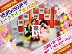 渋沢一葉 公式ブログ/好きです! 画像2