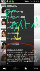 渋沢一葉 公式ブログ/★ワンクリックのお願い★詐欺じゃないよ(笑)スパムじゃないよ(笑) 画像3