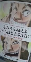 渋沢一葉 公式ブログ/CからはじまるABC 画像1