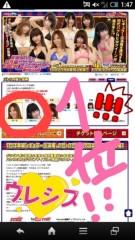 渋沢一葉 公式ブログ/明日は決戦日!!! 画像2