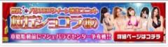 渋沢一葉 公式ブログ/渋沢一葉がアイドルユニットでCDデビュー決定!!!! 画像2