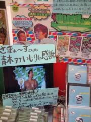 渋沢一葉 公式ブログ/ホリさまぁ〜ず出演ο 画像2