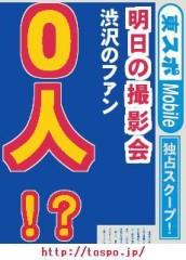 渋沢一葉 公式ブログ/明日は撮影会! 画像1