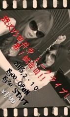 渋沢一葉 公式ブログ/イベント。 画像3