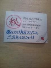 渋沢一葉 公式ブログ/心臓が弱い方は見ないで下さいο 画像1