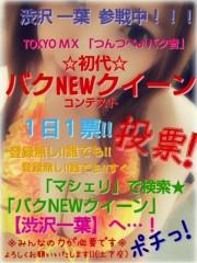 渋沢一葉 公式ブログ/このあと24時から! 画像1