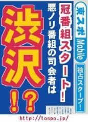 渋沢一葉 公式ブログ/新番組★渋沢ー葉feat. リネージュ� 画像1