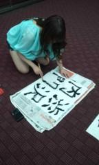 渋沢一葉 公式ブログ/渋沢内閣 画像3