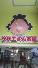 渋沢一葉 公式ブログ/スカイツリー話。 画像2