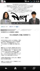 渋沢一葉 公式ブログ/このあと!日テレ【NexT 】出演します! 画像1