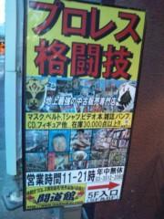 渋沢一葉 公式ブログ/闘道館ο 画像1
