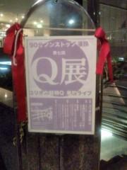 渋沢一葉 公式ブログ/ユリオカ超特Qさんο 画像2