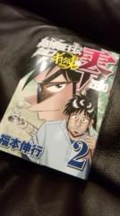 渋沢一葉 公式ブログ/福本漫画。 画像1