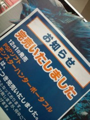 渋沢一葉 公式ブログ/モンハンο 画像1