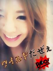 渋沢一葉 公式ブログ/サプライズしてくんぜ。 画像1
