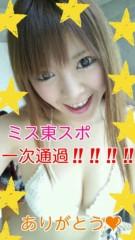 渋沢一葉 公式ブログ/ミス東スポ★一次通過!! 画像1