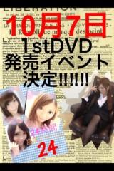 渋沢一葉 公式ブログ/DVD発売記念イベント開催決定!! 画像1