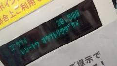 渋沢一葉 公式ブログ/恐怖の延滞料金…。 画像2