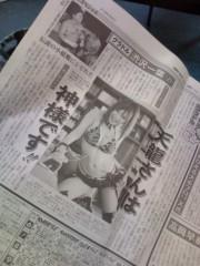 渋沢一葉 公式ブログ/こんなんでましたο 画像1