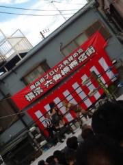 渋沢一葉 公式ブログ/プロレスなうο 画像1