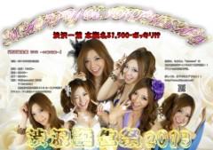 渋沢一葉 公式ブログ/生バンドで歌います!! 画像2