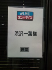 渋沢一葉 公式ブログ/よしもとオンライン( リピート放送) 画像2