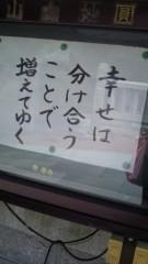 岡西敦恵 公式ブログ/大好きなお言葉です 画像1