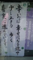 岡西敦恵 公式ブログ/御言葉 画像1
