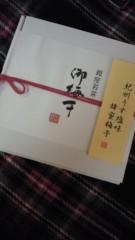 岡西敦恵 公式ブログ/美味しい梅干し♪ 画像1