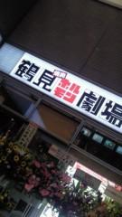 岡西敦恵 公式ブログ/鶴見ホルモン劇場 画像1