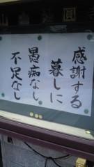 岡西敦恵 公式ブログ/お言葉 画像1