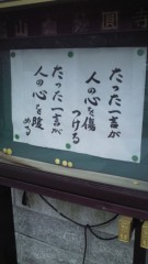 岡西敦恵 公式ブログ/言葉って難しい 画像1