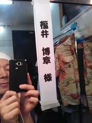福井博章 公式ブログ/いよいよ舞台初日 画像1