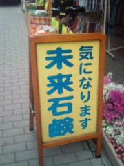 咲倉杏子 公式ブログ/きになる看板。 画像1