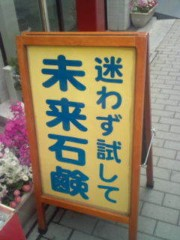 咲倉杏子 公式ブログ/きになる看板。 画像2
