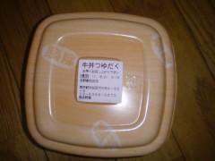 あっち幾三 公式ブログ/牛丼 画像1