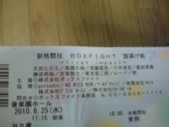 あっち幾三 公式ブログ/天田ヒロミファイトッ! 画像1