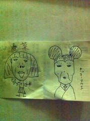 河野 春菜 公式ブログ/画伯。 画像1