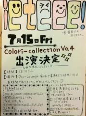河野 春菜 公式ブログ/Colori-collection Vo.4。 画像1