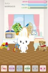 河野 春菜 公式ブログ/うちのうさぎさん。 画像1