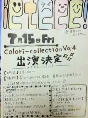 河野 春菜 公式ブログ/COLOR。 画像2