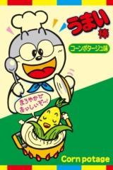 河野 春菜 公式ブログ/プレゼント。 画像1