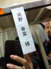 河野 春菜 公式ブログ/初日♪♪ 画像1