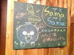 河野 春菜 公式ブログ/4日目終了〜♪ 画像2