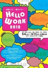 河野 春菜 公式ブログ/HELLOWORK 2012。 画像1