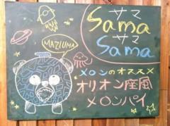 河野 春菜 公式ブログ/ウォーミングアップ。 画像2