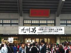 河野 春菜 公式ブログ/いざ、日本武道館へ。 画像1