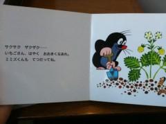 河野 春菜 公式ブログ/ひらがな。 画像3