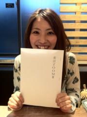 河野 春菜 公式ブログ/ご対面。 画像1
